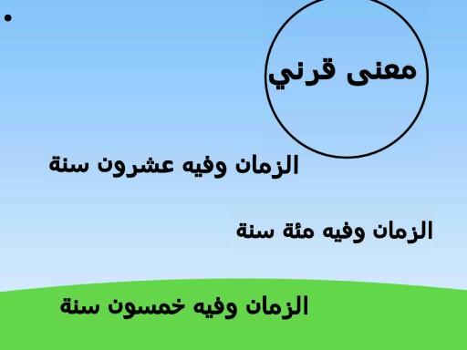 خير الناس عند الله by rehab mohmmad