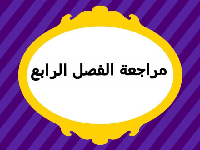 العناصر والذرات والجدول الدوري by Maya Alghamdi