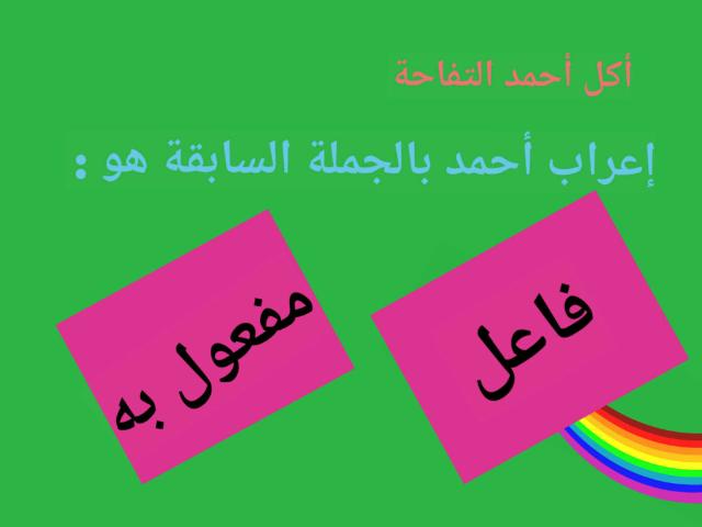 برنامج واحة الإعراب by Wedad Saleh