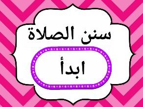سنن الصلاة by mays sha