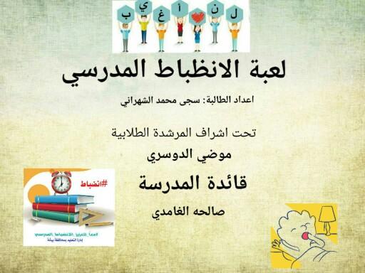 لعبة الانظباط  by محمد الشهراني
