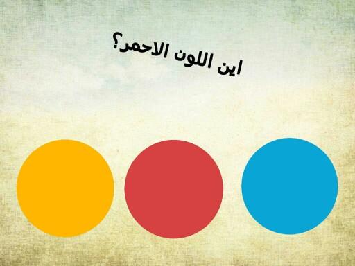 لعبة الالوان by Afrah Alshammery