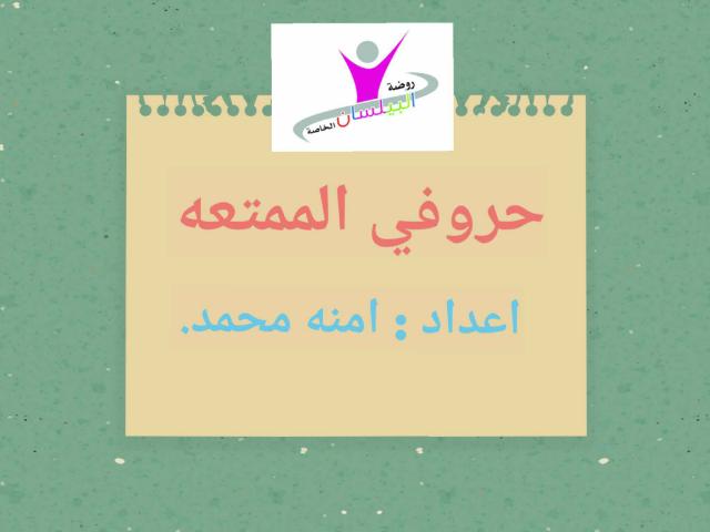 نشاط حروفي الممتعه by أ. آمنه محمد بشير