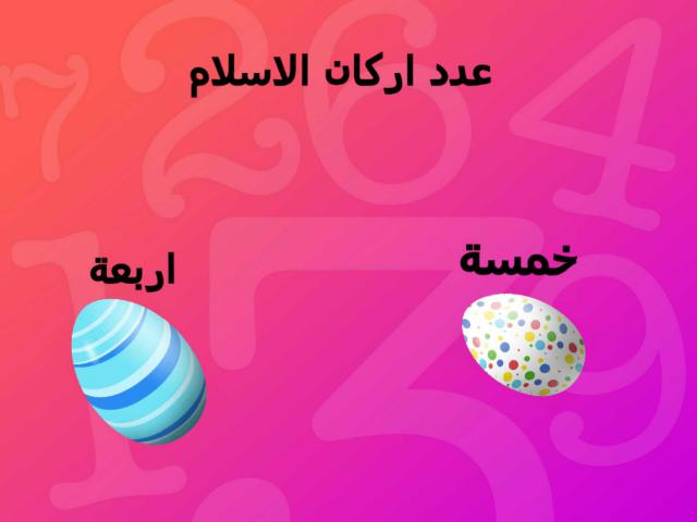 اركان الاسلام  by ام مياس العمري