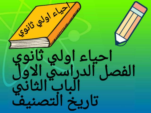 احياء اولي ثانوي by shrooq momo