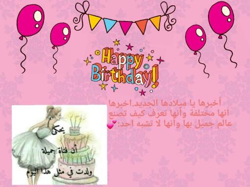 HAPPY BIRTHDAY AMANI  by suad roblox gamer