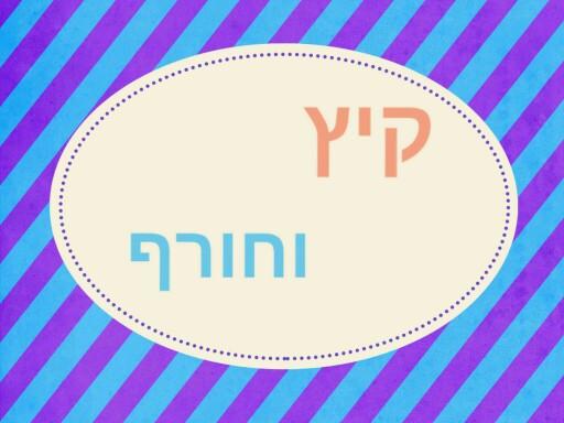 קיץ חורף by ליאל יחזקאל