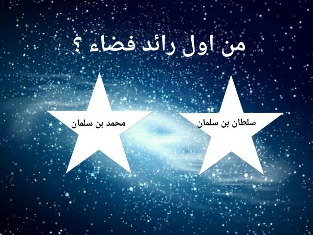 اسئلة عن الفضاء  by Rana Star
