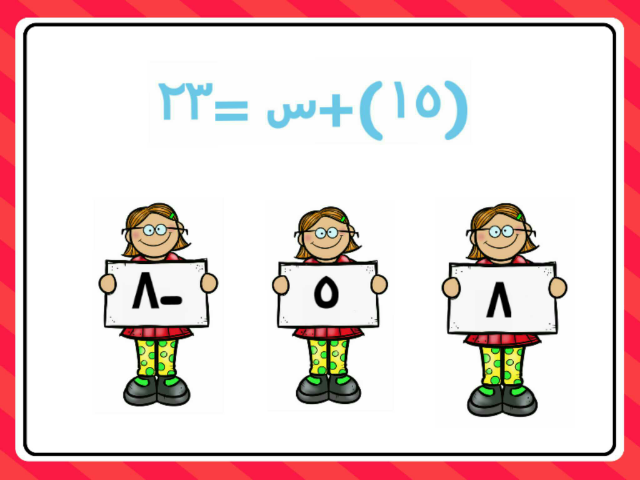 لعبة الرياضيات  by wed Medhat Asem Razien