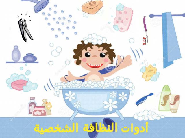 أدوات النظافة الشخصية by dr rabab elgamal