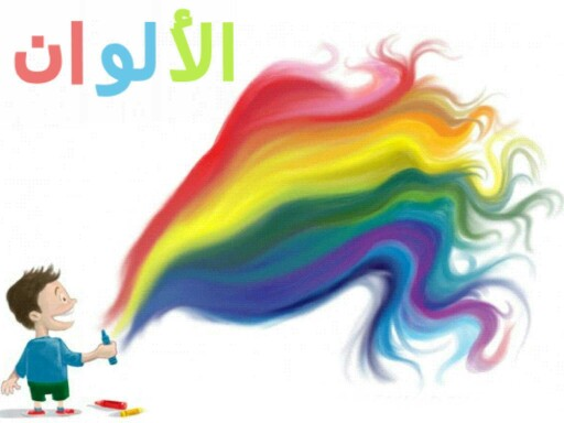 اﻷلوان by dr rabab elgamal