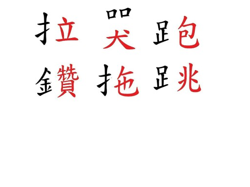 小二拆字遊戲 by Chi Man Tang