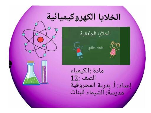 اختبري ذكاؤك.الكيميائي by sciense group