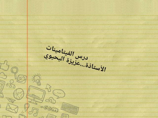 الفيتامينات by school 23