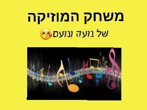 המשחק מראה את הידע הנרחב במוזיקה by נועם זאודה