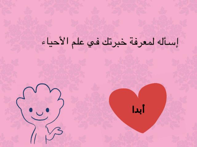 الاحياء by آيات null