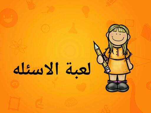 مدى ولين by Saeeda Blkaier