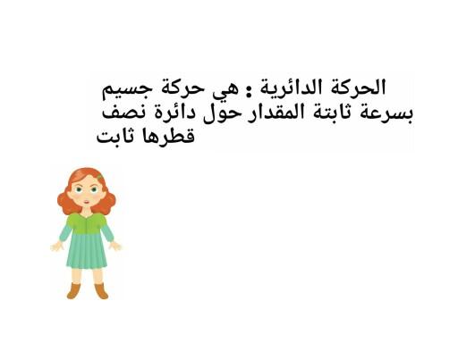 الحركة الدائرية by عبدالله العولقي