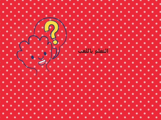 تحدد فوائد التعلم اللعب للمرحله الابتدائيه by Faten Abdullah