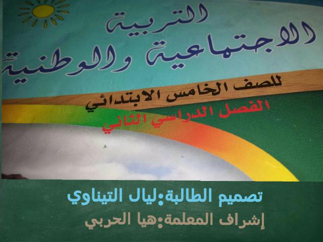 اجتماعيات خامس ف2 by Amar Tenawi