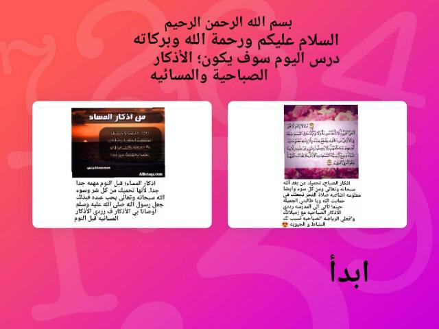 عن الأذكار by Fairouz Almutairi