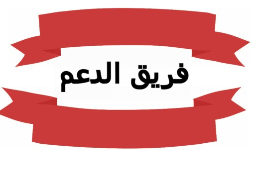 فرق الدعم by Amori Al-Rawi