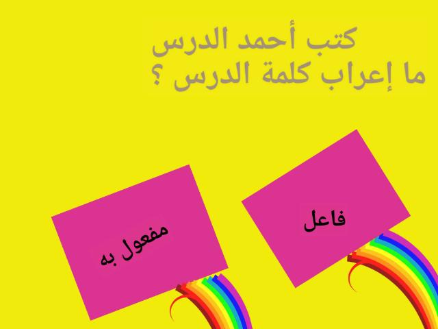 واحة الإعراب ٤ by Wedad Saleh