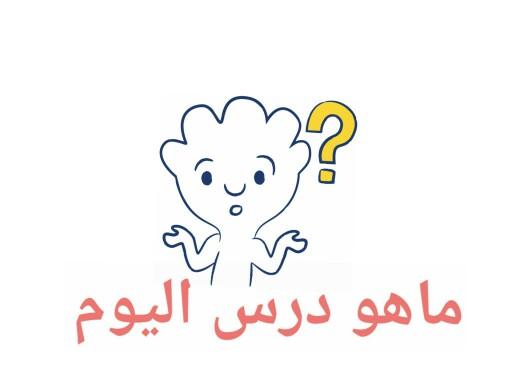الطب النبوي by سوما عزيز