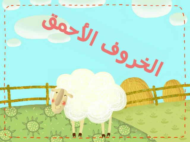 قصة الخروف by Maram Ahmed
