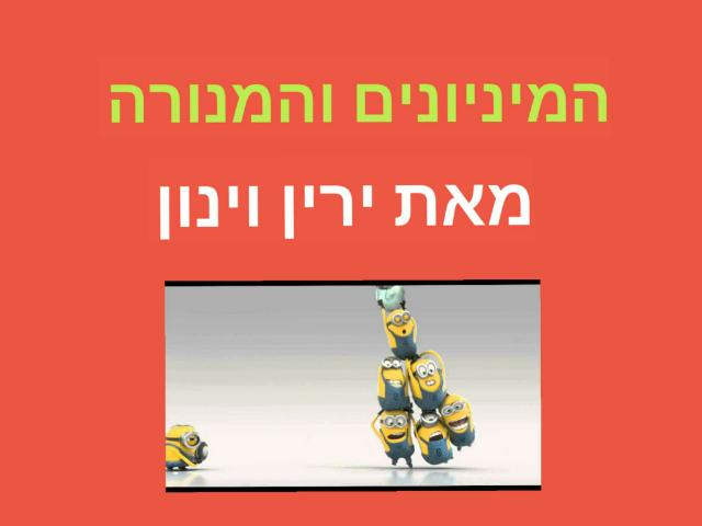 המיניונים והמנורה by הדר גיל