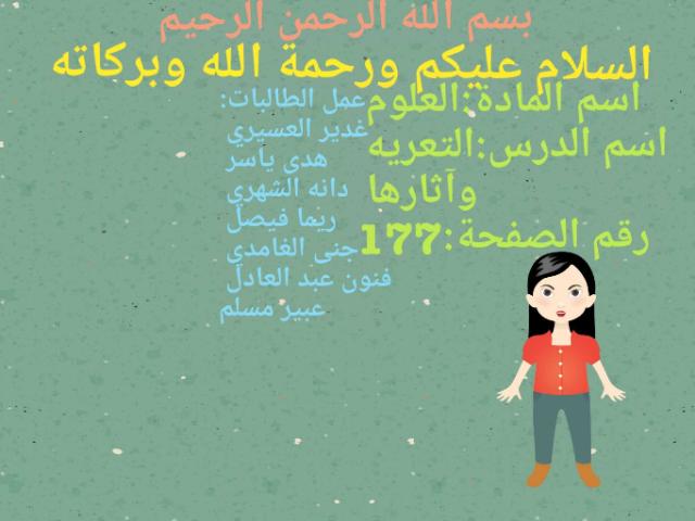 علوم،التعريه وآثارها by Ghadeer