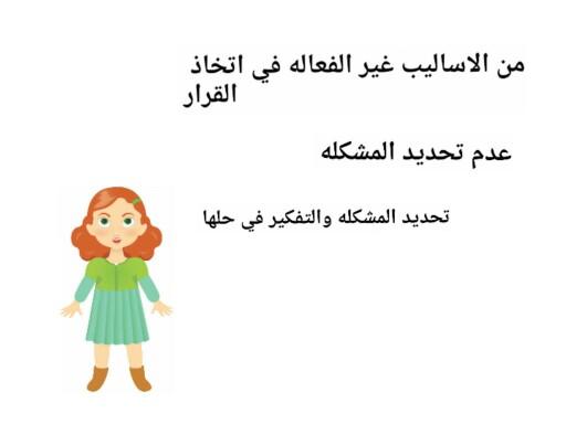 شيقه ومفيده by Aajj Affg