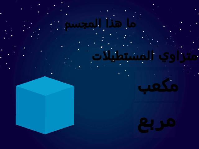 العاب رياضيات by Leen Maamon