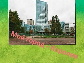 город Королев by Galina Miroshnihenko