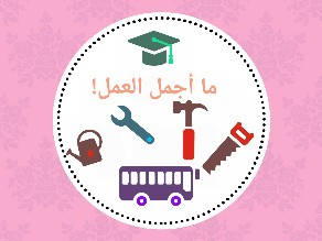 لغتي ثالث فاطمة المحايلي by الحمدلله 10
