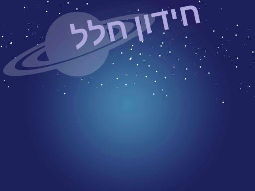 חידון חלל מדאי החלל by Yulia Herman