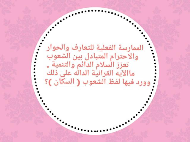 مهارات حياتية لبداية عناصر الدولة  by زياد الزهراني