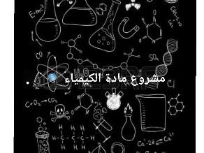 مشروع مادة الكيمياء  by Haneen Joban