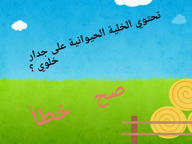 خصائص الحيوان.. by هديل نورة