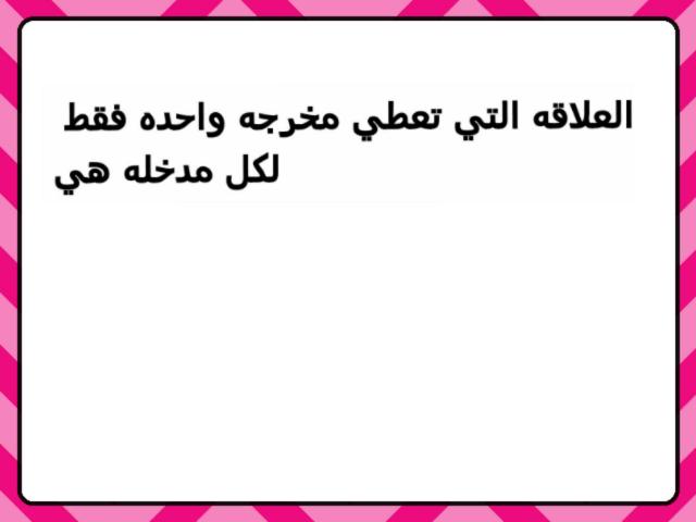 العب مع خصائص الداله-اسرار الزهراني by سبحانك يالله