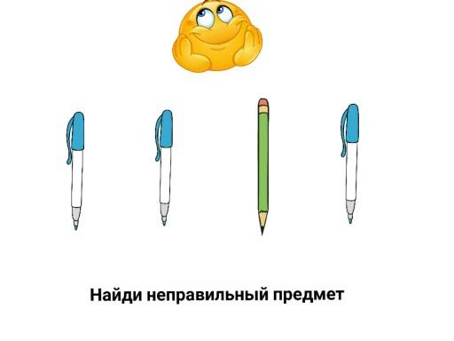 Найди неправильный предмет by Анастасия Одинцова
