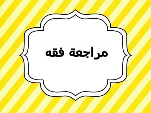 مراجعة  by naba 89