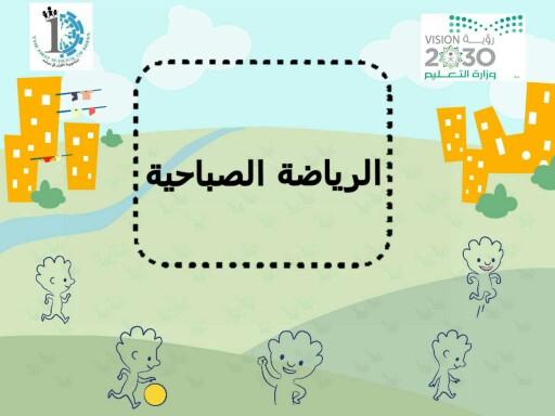 الرياضة الصباحية by Reem Reem