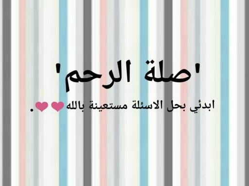 ساره وصلة الرحم by sara hani
