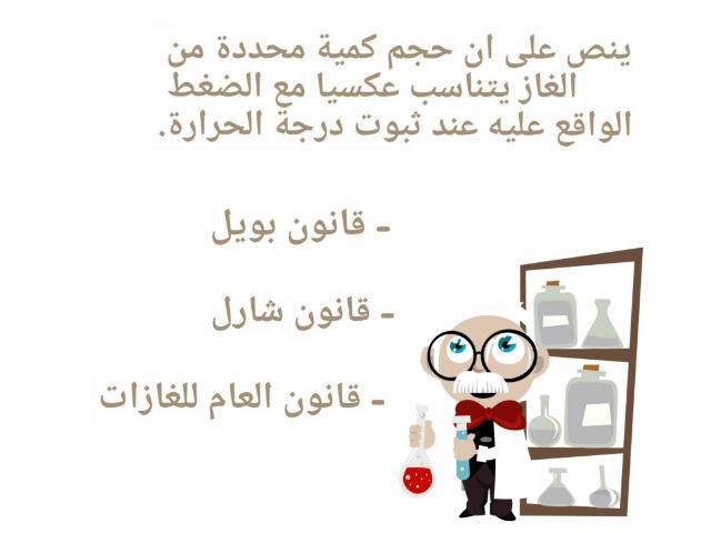 لعبة الكيمياء  by rzaz jomah