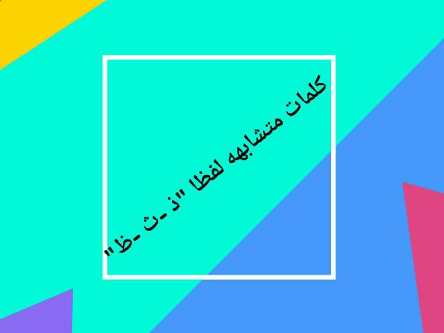 تمييز الحروف المتشابهه by muna bakri