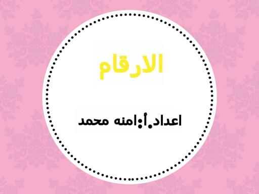 الأرقام  by أ. آمنه محمد بشير