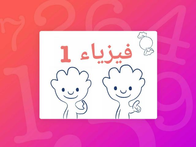 المستوى الاول by Abdulaziz Albatati