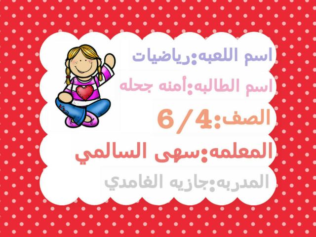 رياضيات by ام دانا البكري