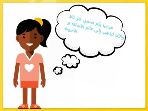 لعبه تعليميه by Harthani Yahya